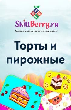 """SkillBerry """"Торты и пирожные"""""""