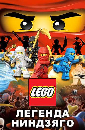 Лего. Легенда Ниндзяго