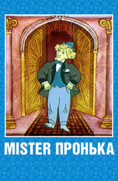 Mister Пронька