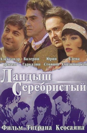 Фильмы с лаурой энджел горничная