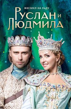 Руслан и Людмила. Ледовое шоу