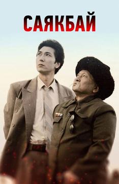 Саякбай манасчи (на киргизском языке с русскими субтитрами)