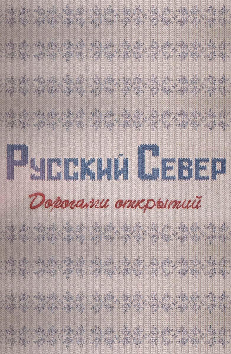 Русский Север. Дорогами открытий