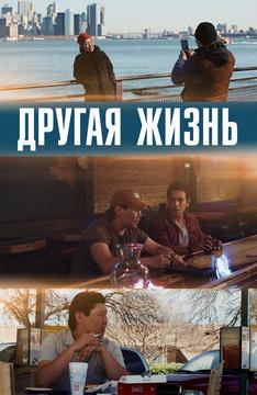 Другая жизнь (на якутском языке с русскими субтитрами)