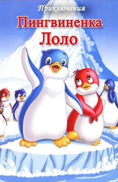 Голые смотреть пингвиненок лоло все серии ебут снимая трусов