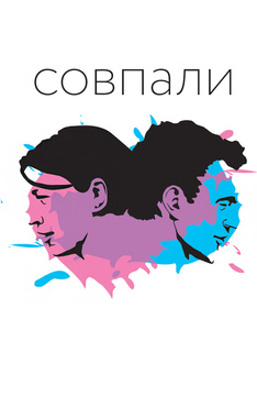 Совпали (на литовском языке с русскими субтитрами)