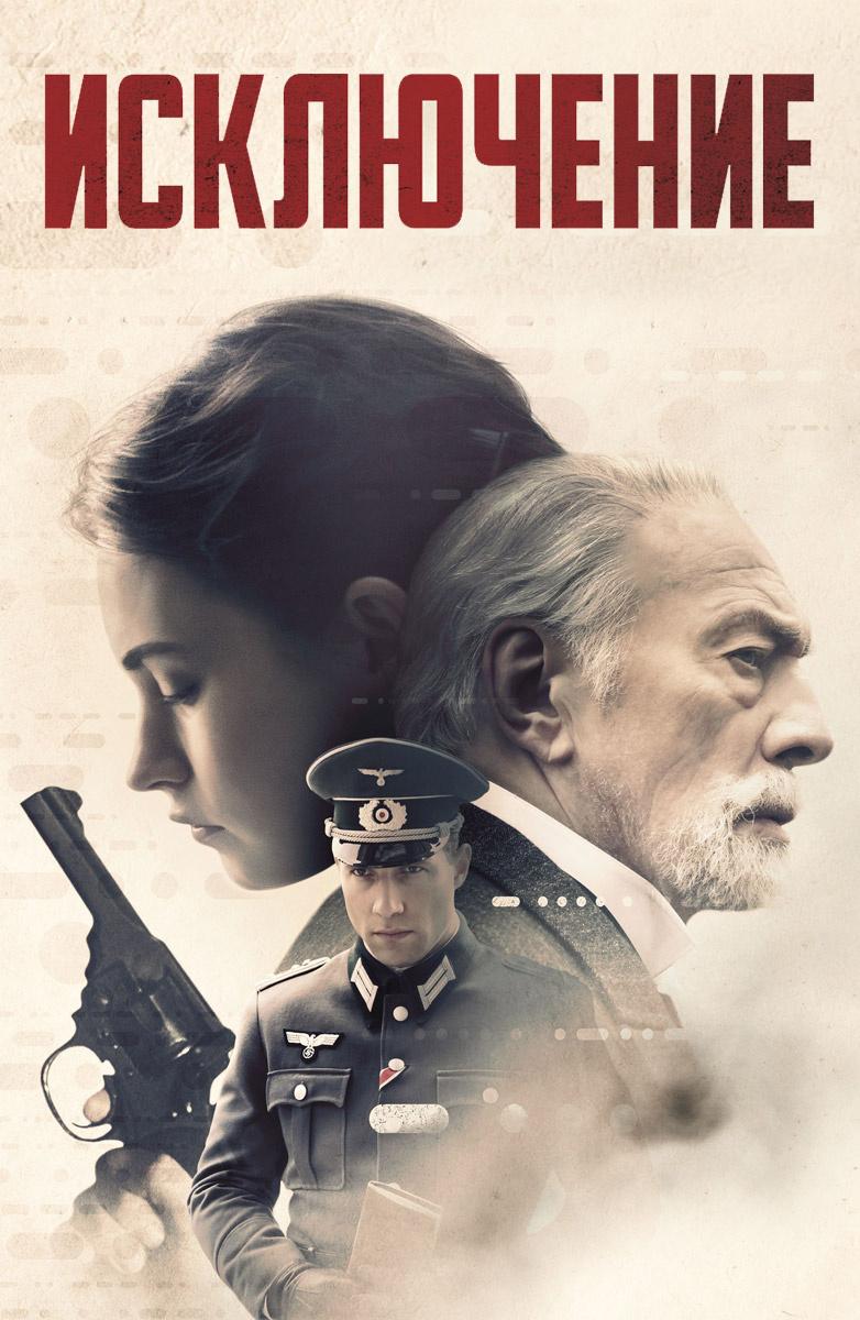 Смотреть зарубежный фильм солдат возвращается домой секс