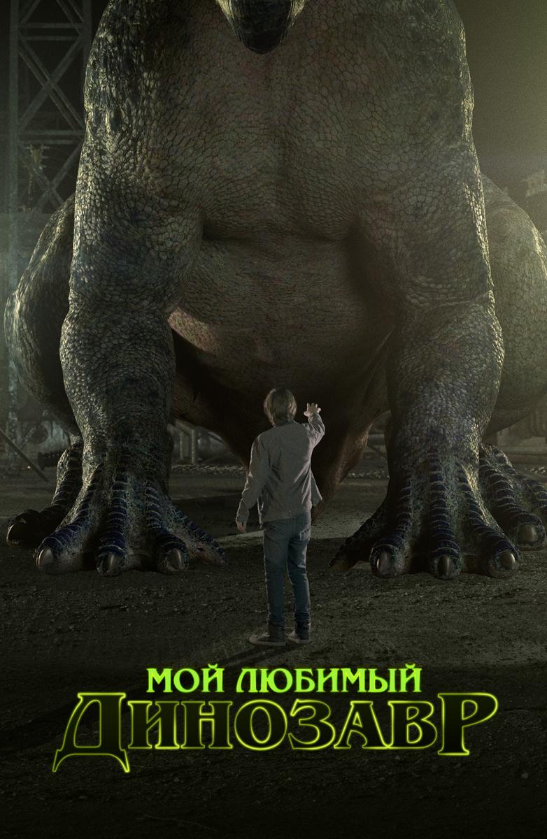 Мой любимый динозавр / My Pet Dinosaur (2017)