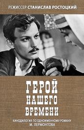 Герой нашего времени (1965)