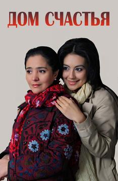 Дом счастья (на узбекском языке)