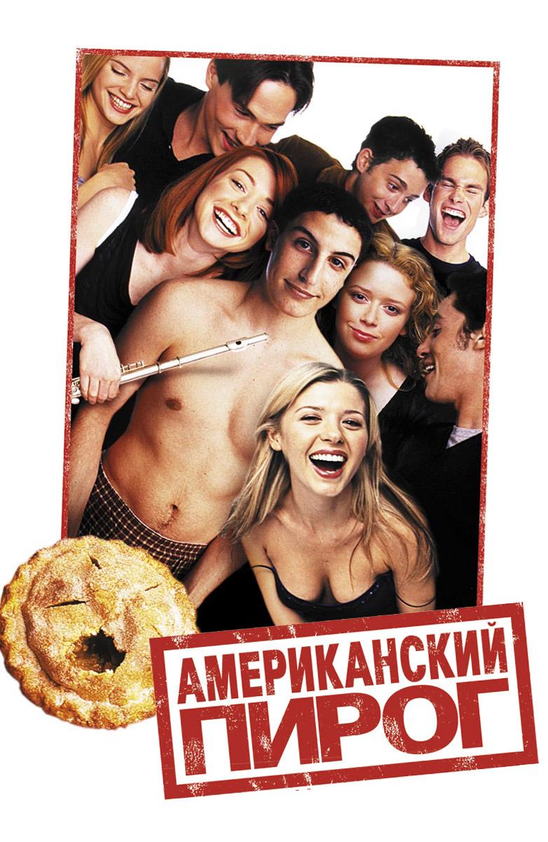 Эротика фильмы русский пирог 12