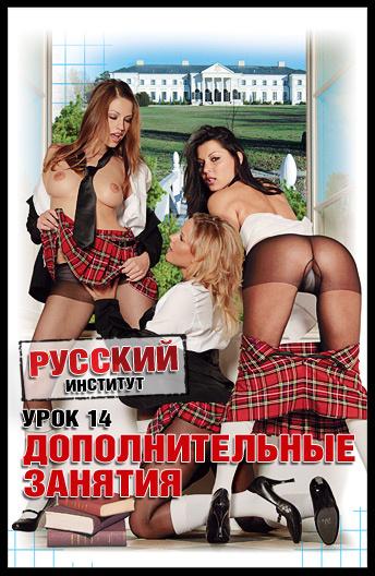 порно русский институт все серии