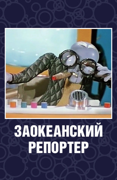 Заокеанский репортер
