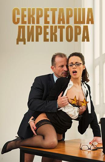 Фильм похождения секретарши — photo 12