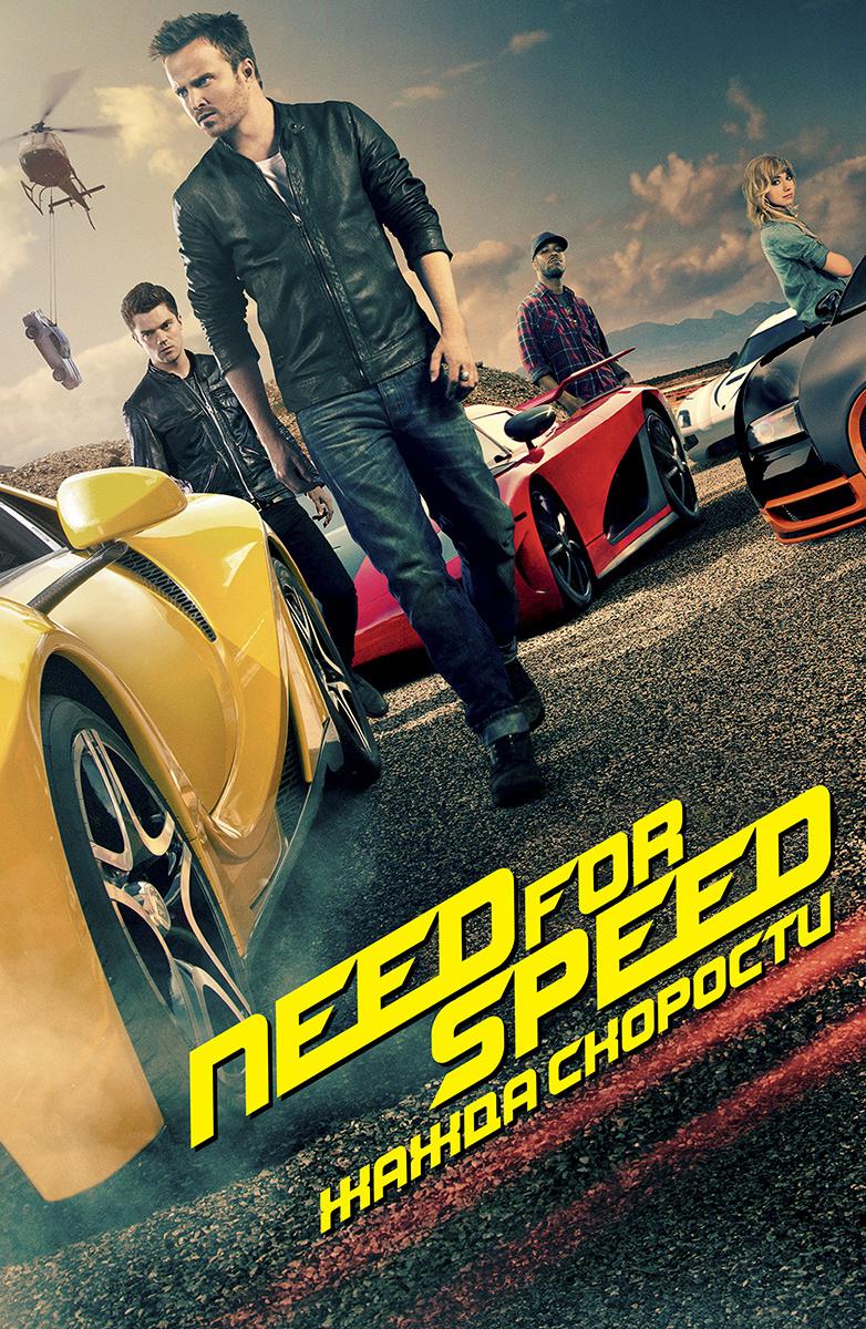 Need for Speed: Жажда скорости