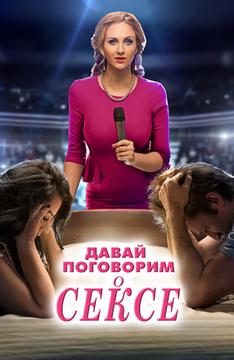 Занявшаяся сексом в клубе студентка снялась в шоу «Звезды сошлись» на НТВ