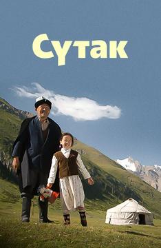 Сутак (на киргизском языке с русскими субтитрами)