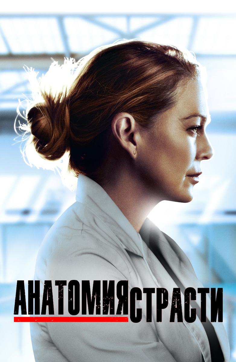 Анатомия страсти