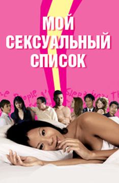 Моя сексуальная кино