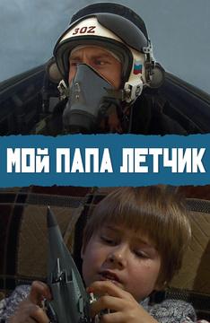 Мой папа летчик