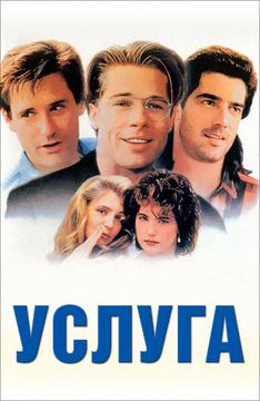 Фильм Услуга (1994): описание, содержание, интересные ... брэд питт кинопоиск