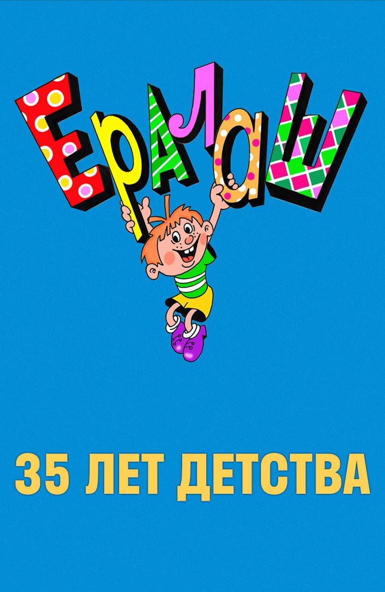 35 лет детства