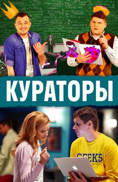 Кураторы (на украинском языке)
