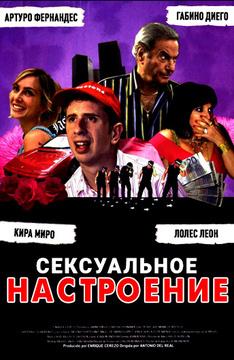 Сексуальный онлайн фильм россии