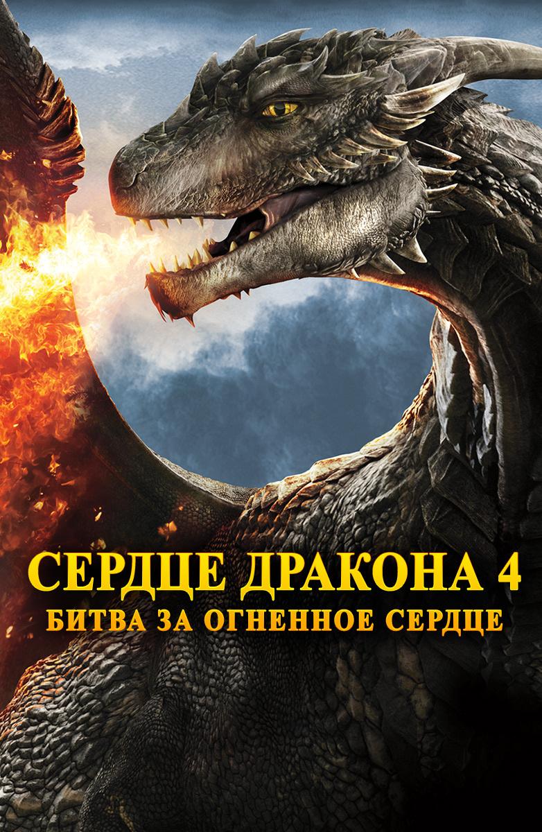 Сердце дракона 4: Битва за Огненное сердце