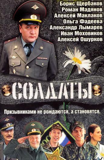 Русские военные сериалы фото 74-543