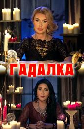 Гадалка (2012)