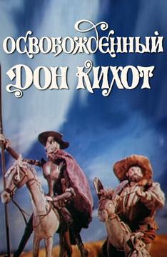 Освобожденный Дон Кихот