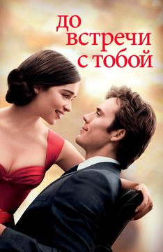 Фильм знакомства любовь знакомства для секса интима в омске