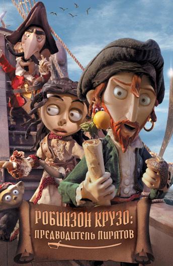 скачать бесплатно игру про пиратов - фото 6