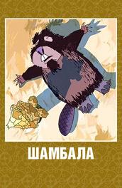 Шамбала