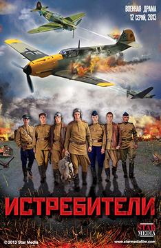 Русский фильм про самолет попавший в плен