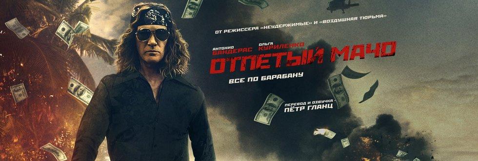 Список лучших фильмов про бандитов (русские)