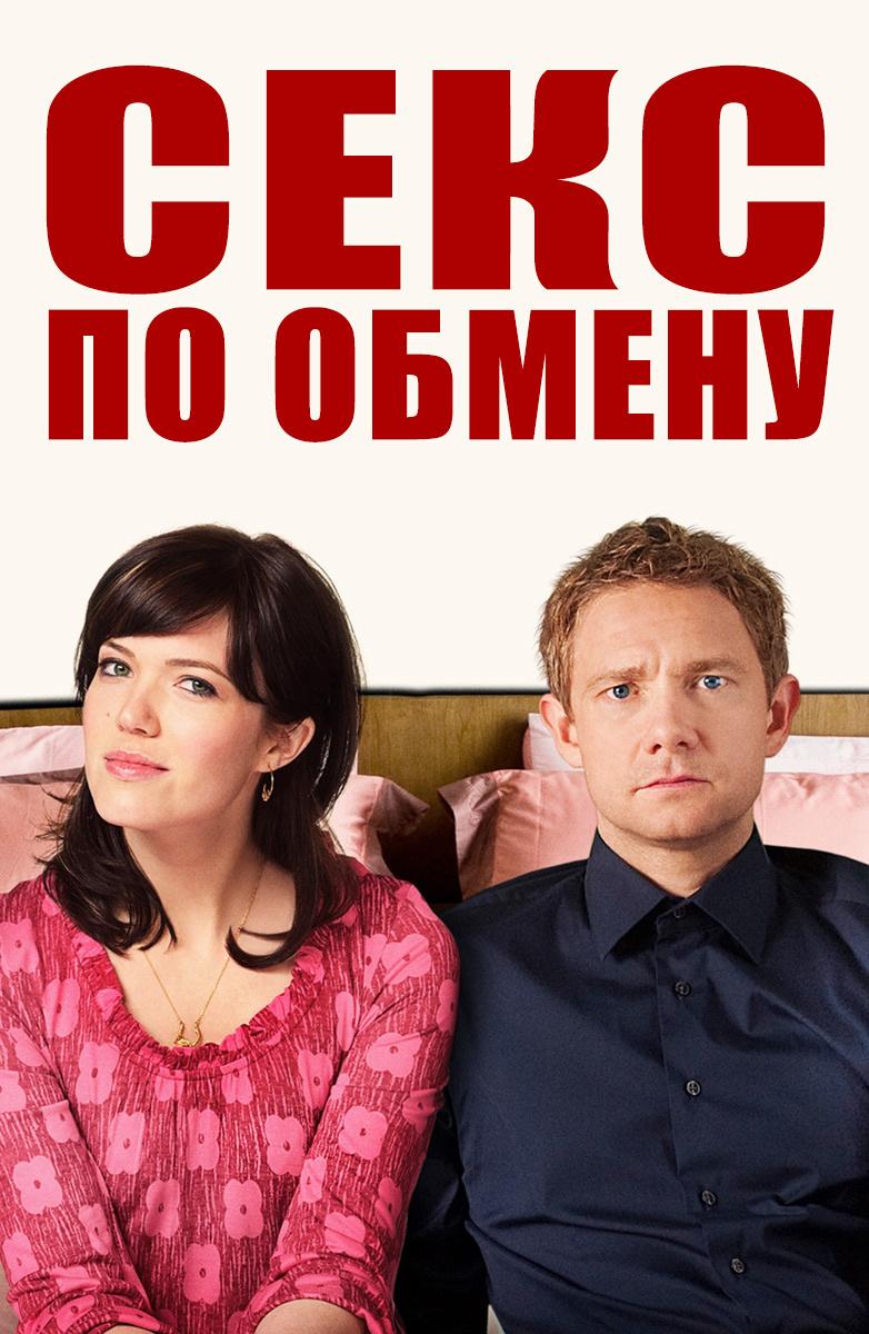 Обмен Женами Секс В Русских Фильмах