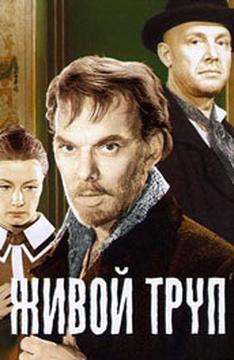 Живой труп (1968)