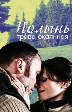 Чужая любовь (эфирное название - Полынь - трава окаянная)