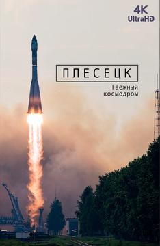[4K] Плесецк. Таёжный космодром
