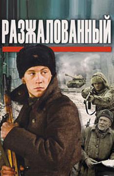 художественный фильм про войну 1941-1945 русские
