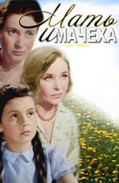 не родная мать фильм описание