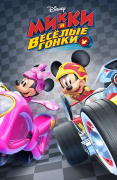 Микки и веселые гонки