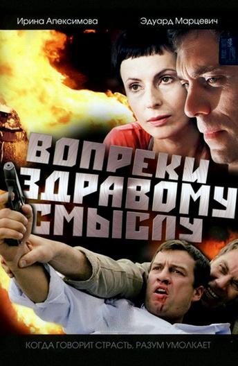 Российские полнометражные фильмы для взрослых со смыслом и сюжетом фото 501-550