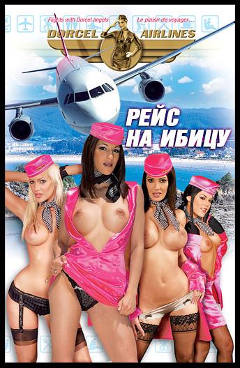 Порно фильм стюардессы с переводом
