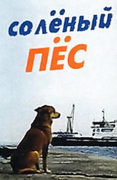 Соленый пес