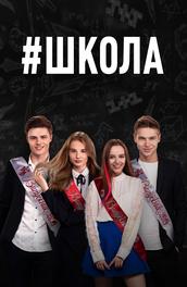Школа (на украинском языке)