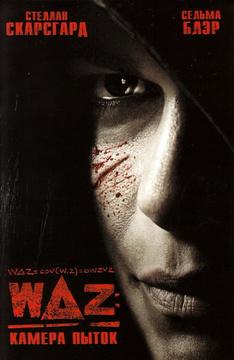 Полнометражные фильмы с жестокими пытками