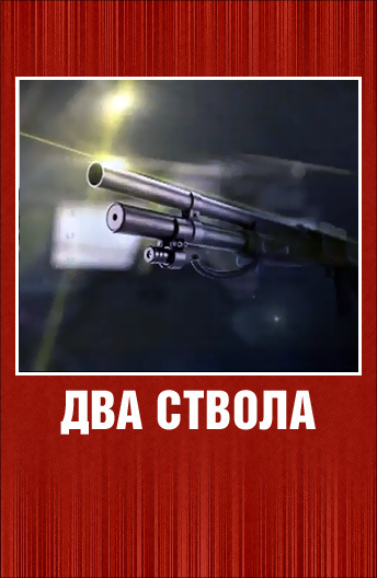 диверсанты 2012 скачать торрент - фото 5